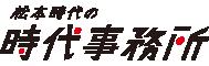 松本時代の時代事務所